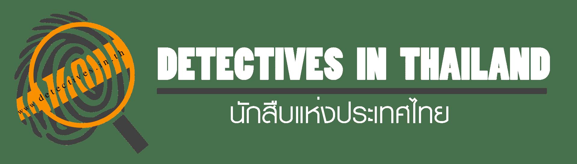 นักสืบแห่งประเทศไทย
