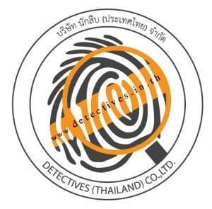 ตราประทับ บริษัท นักสืบ (ประเทศไทย) จำกัด