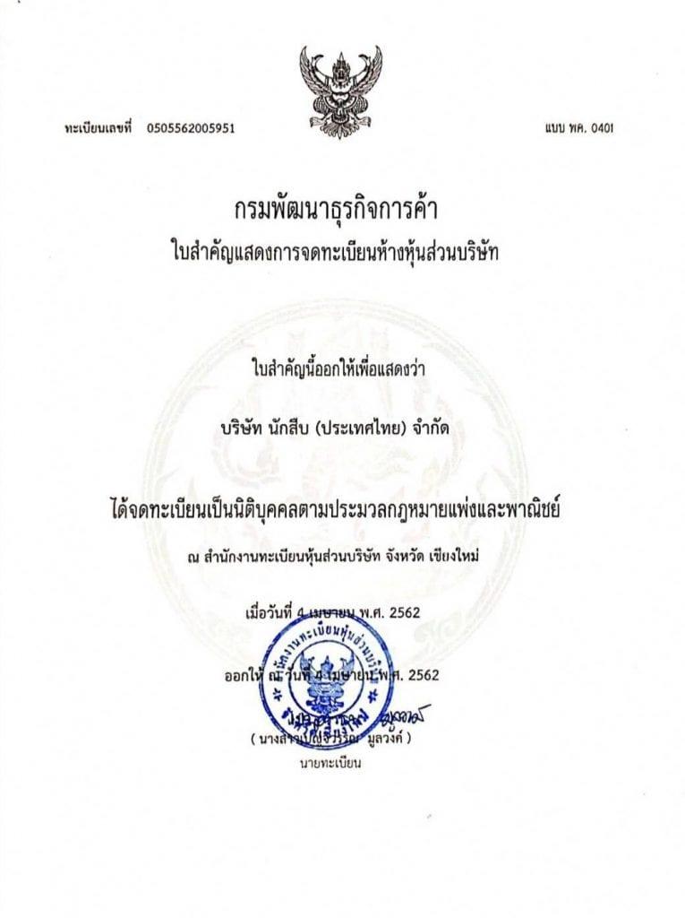 บริษัท นักสืบ (ประเทศไทย) จำกัด
