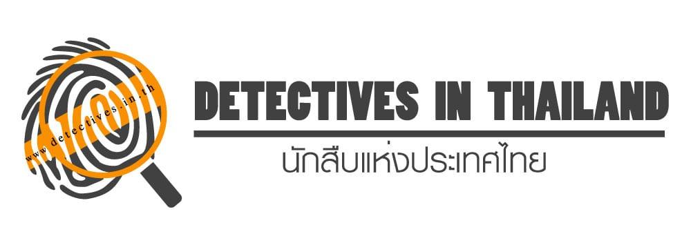 นักสืบภาคตะวันตก บริการงานสืบ ระดับมืออาชีพ อันดับ 1 ของภาคตะวันตก