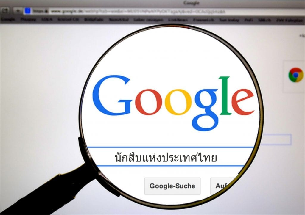 หานักสืบ ค้นหานักสืบ นักสืบแห่งประเทศไทย